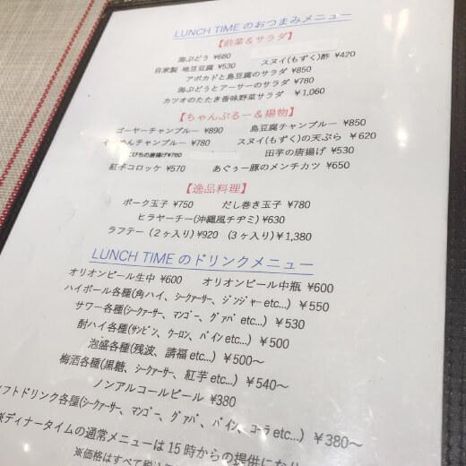 沖縄時間 メニュー