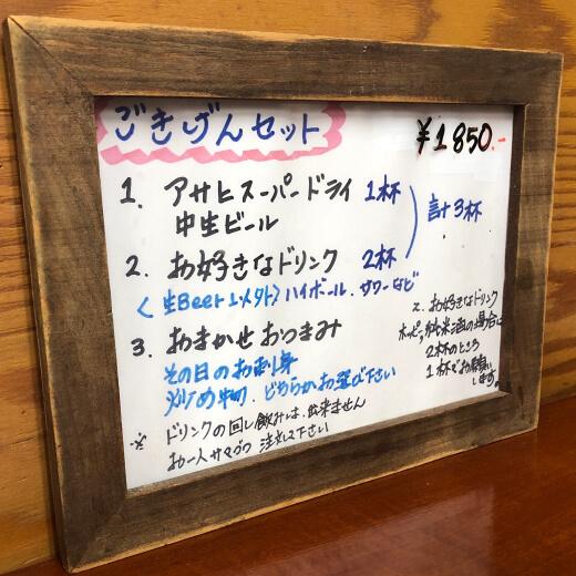麺恋亭 ごきげんセット