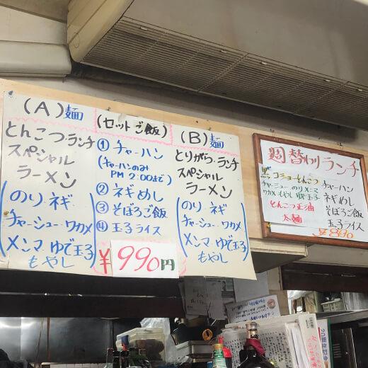 麺恋亭 メニュー