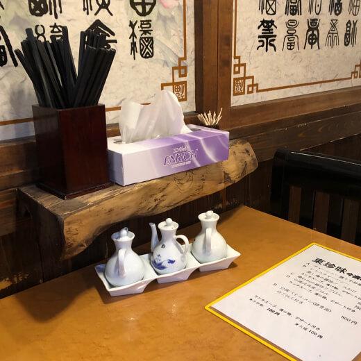 東珍味 テーブル