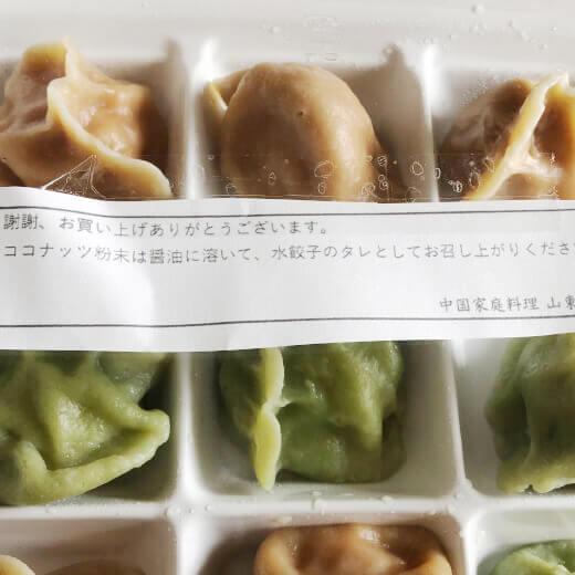 山東 Uber Eats 水餃子