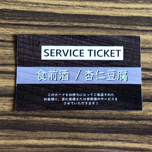 東園 サービスチケット