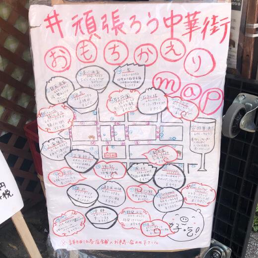 安田屋 おもちかえりmap