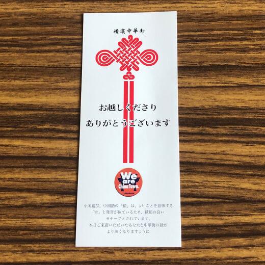 興昌 カード表