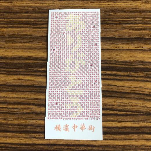 興昌 カード裏