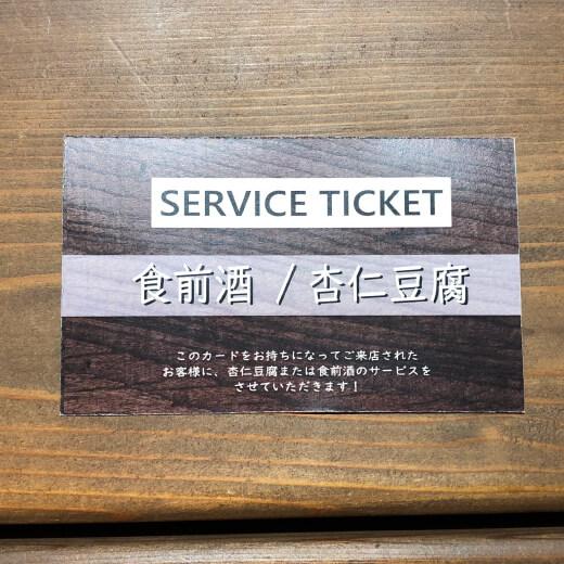 東園 チケット