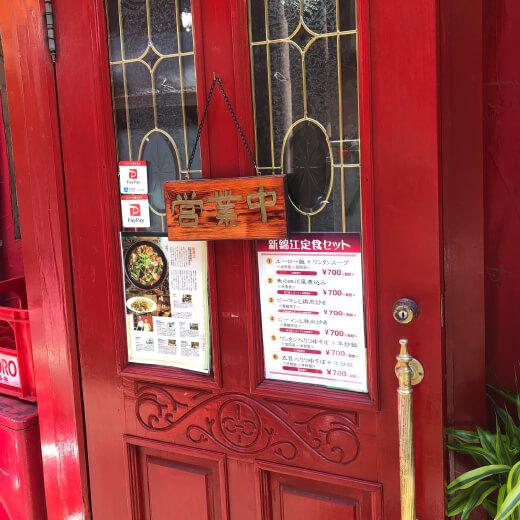 新錦江 入口