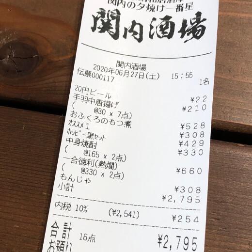 関内酒場 レシート