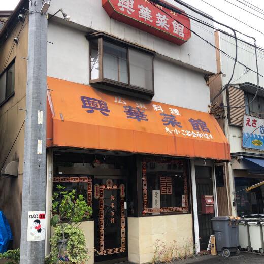 興華菜館 外観