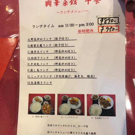 興華菜館 ランチメニュー