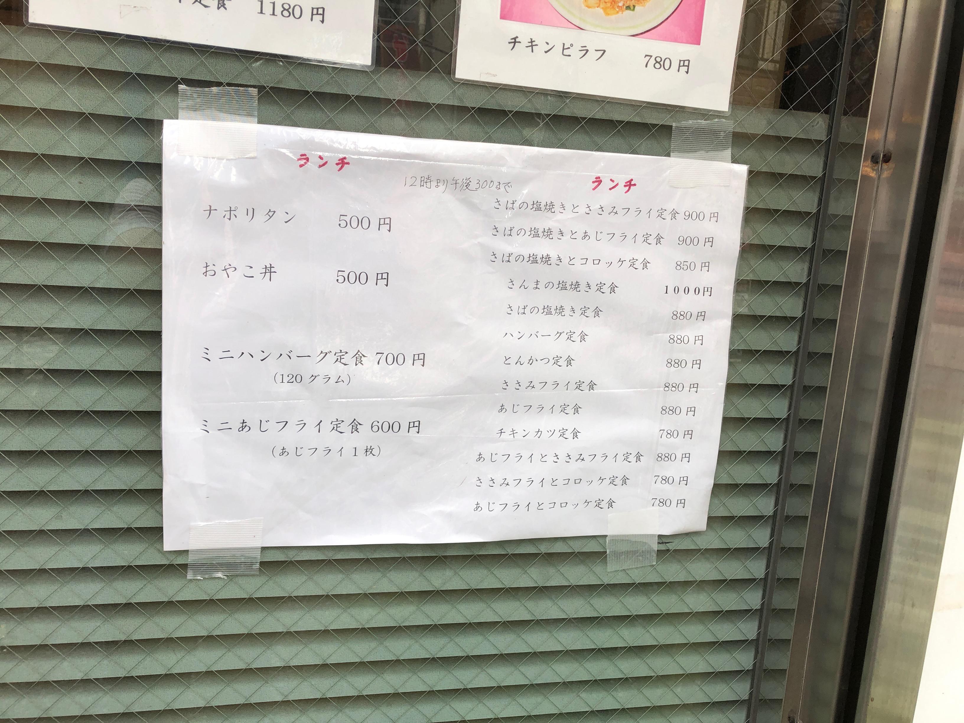 日浦屋 ランチメニュー