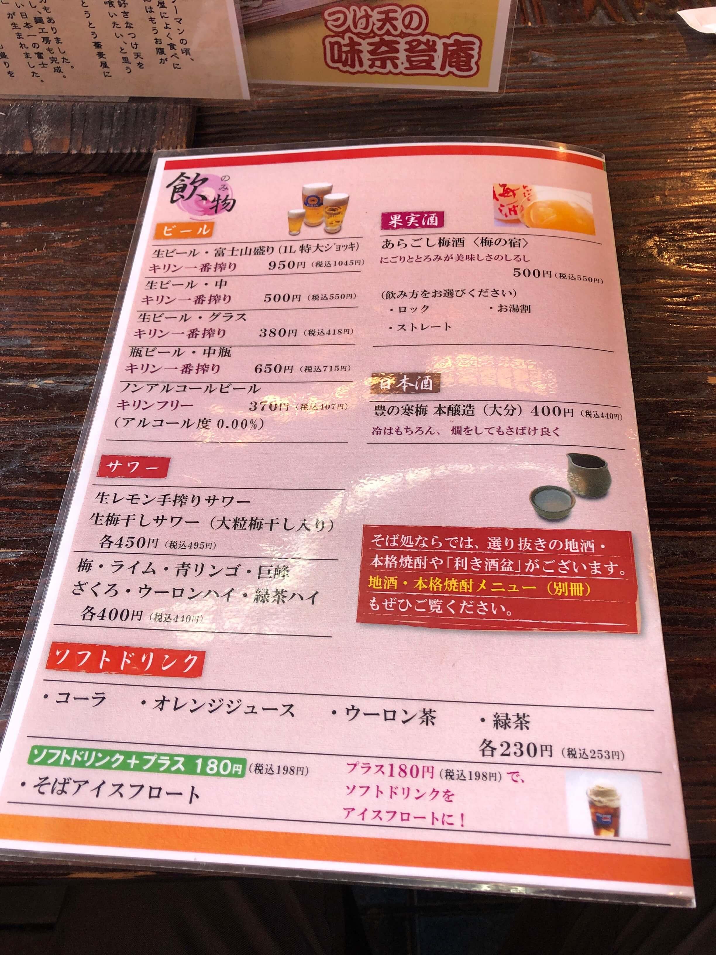 味奈登庵 総本店メニュー2020.07.02_06