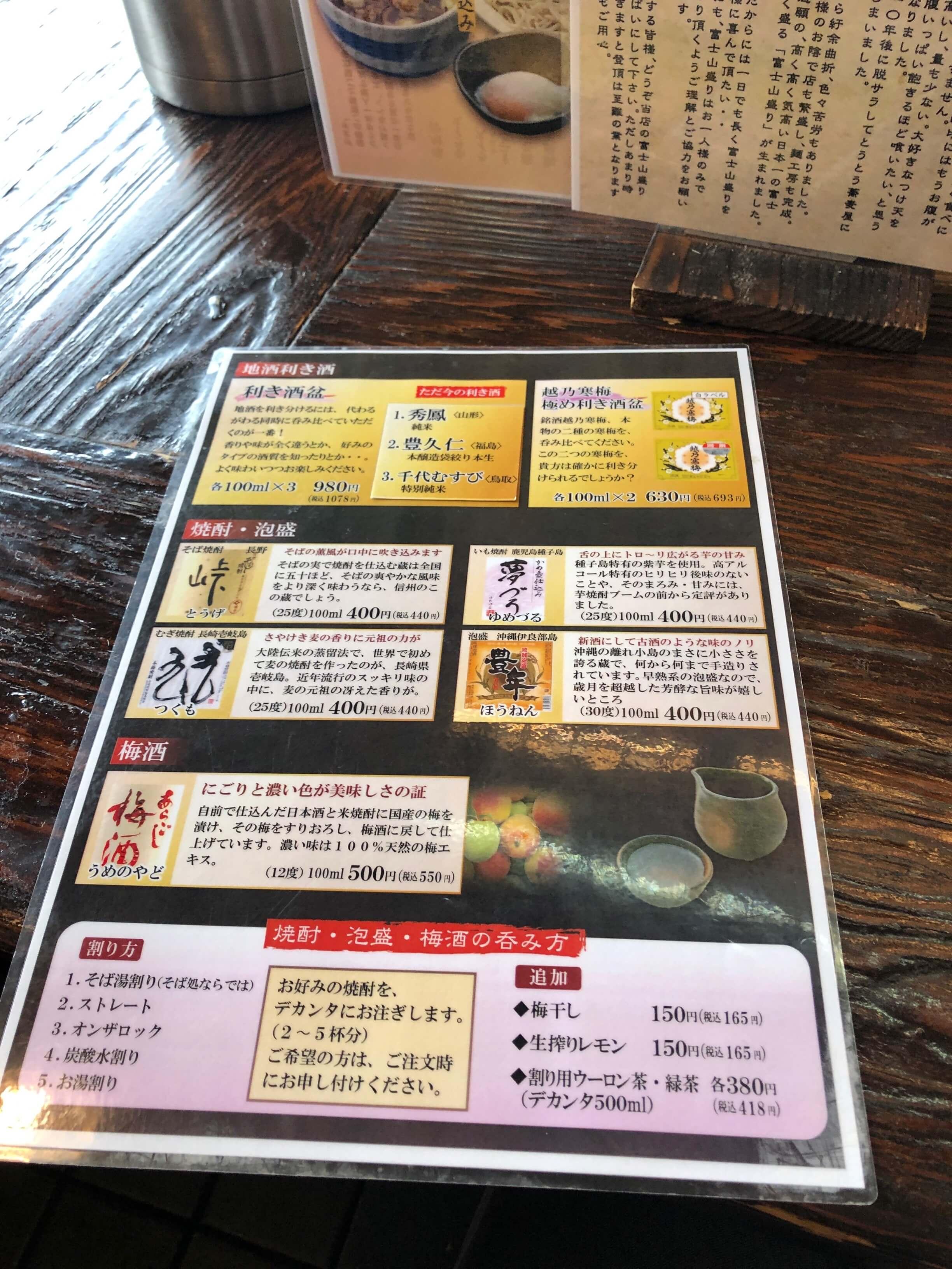 味奈登庵 総本店メニュー2020.07.02_08
