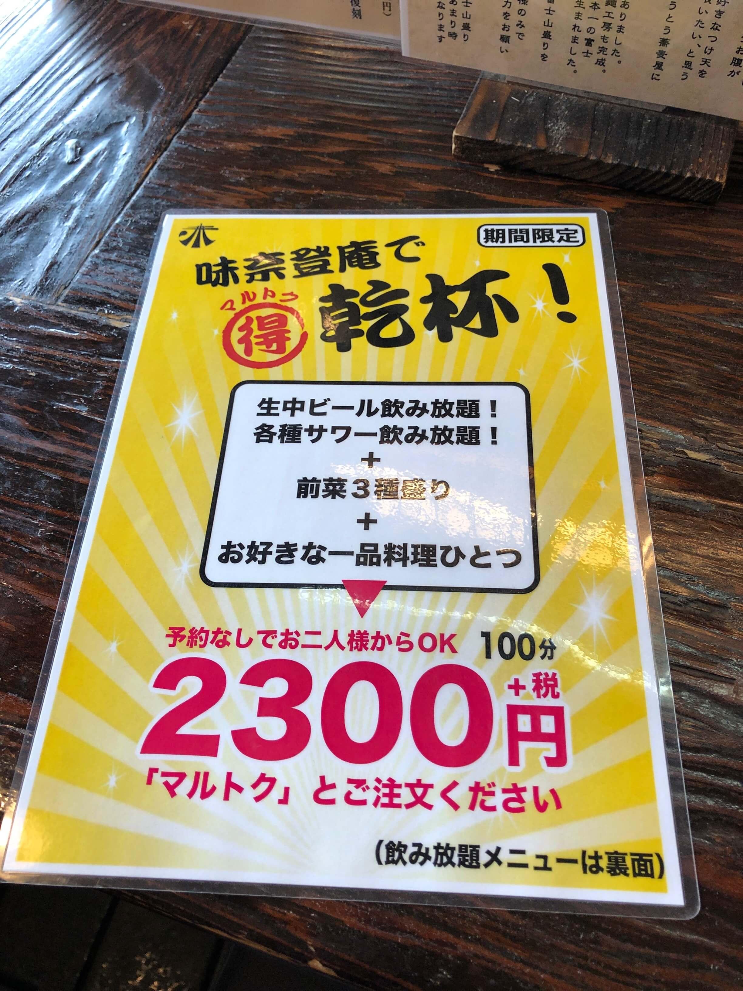 味奈登庵 総本店メニュー2020.07.02_09