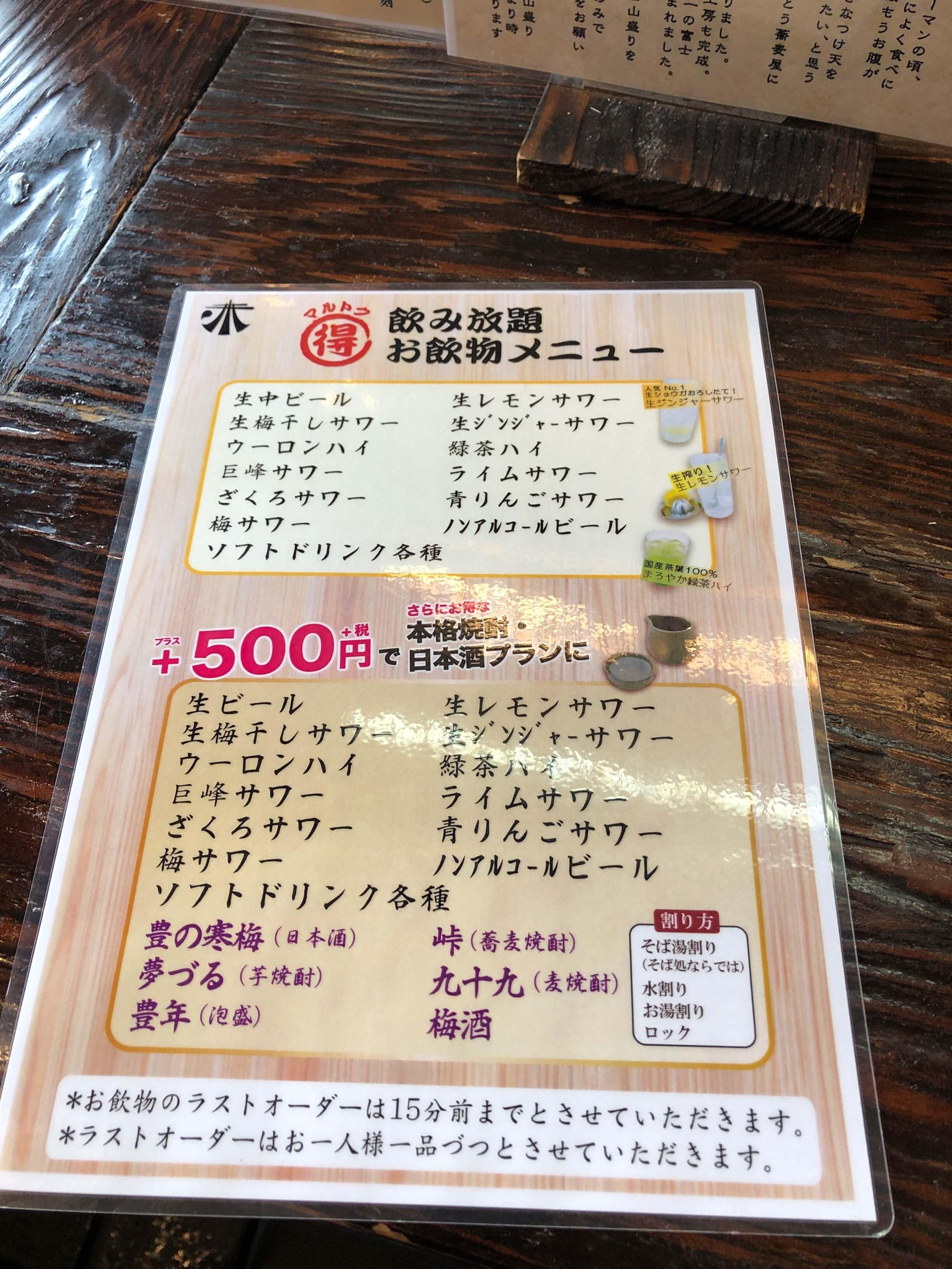 味奈登庵 総本店メニュー2020.07.02_10