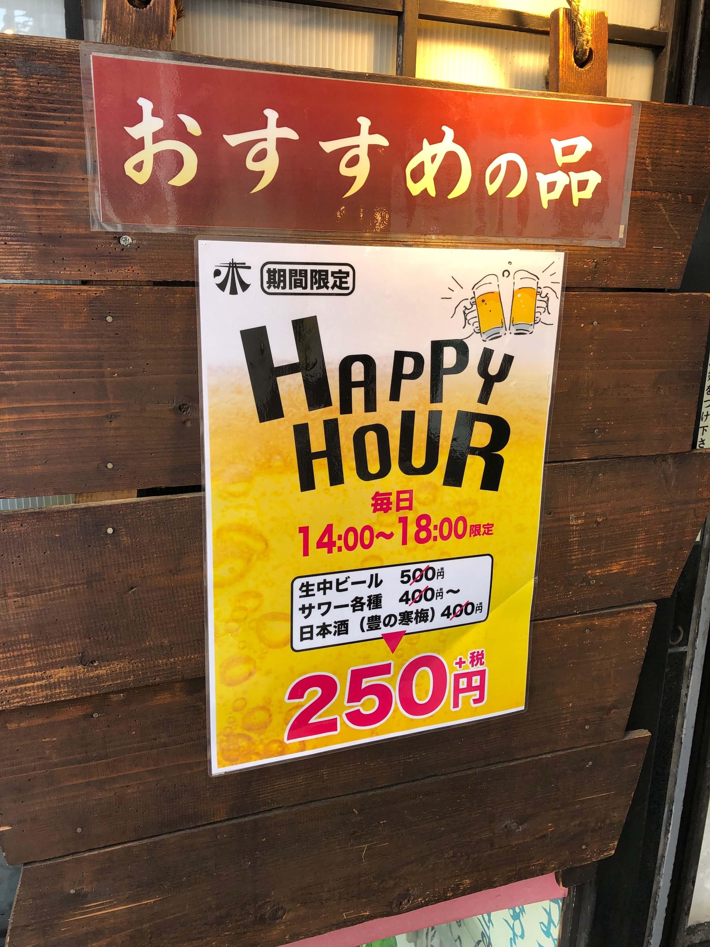 味奈登庵 総本店メニュー2020.07.02_11