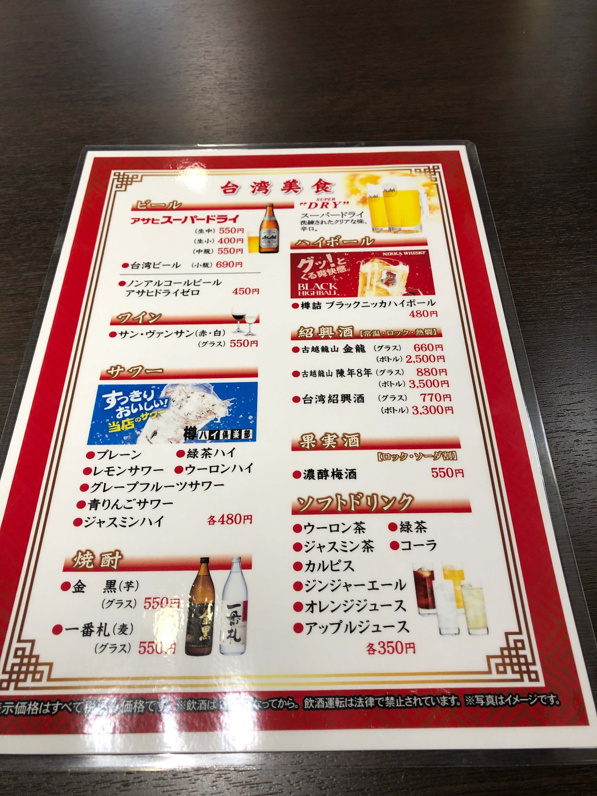 台湾美食メニュー2020.07.03