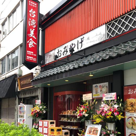台湾美食 外観