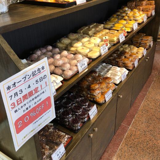 台湾美食 お菓子