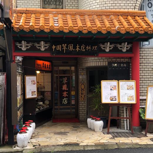 翠鳳本店 外観