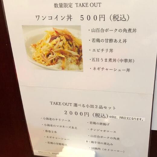 翠鳳本店 テイクアウトメニュー