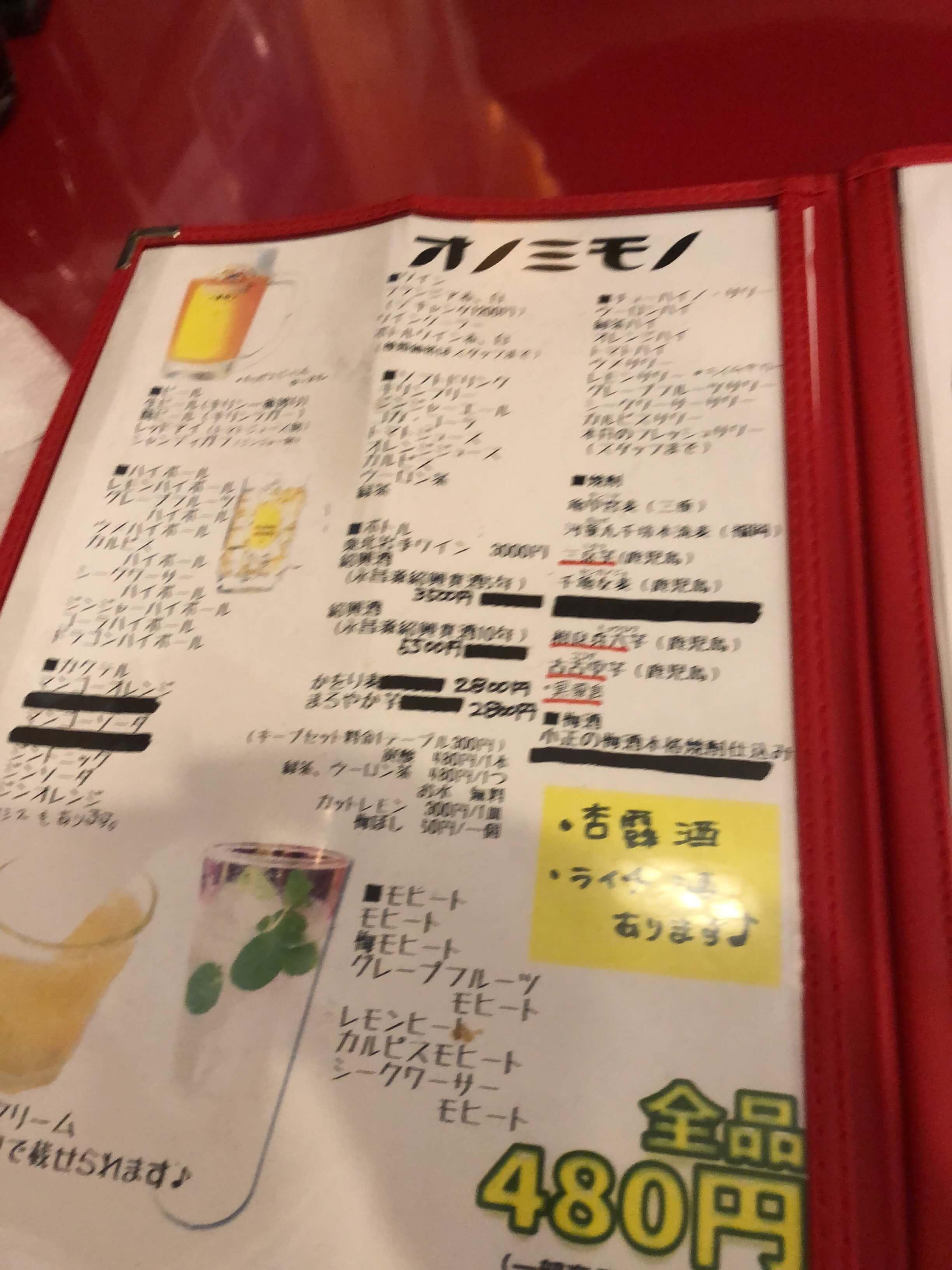 愛香楼 メニュー 2018.09.09