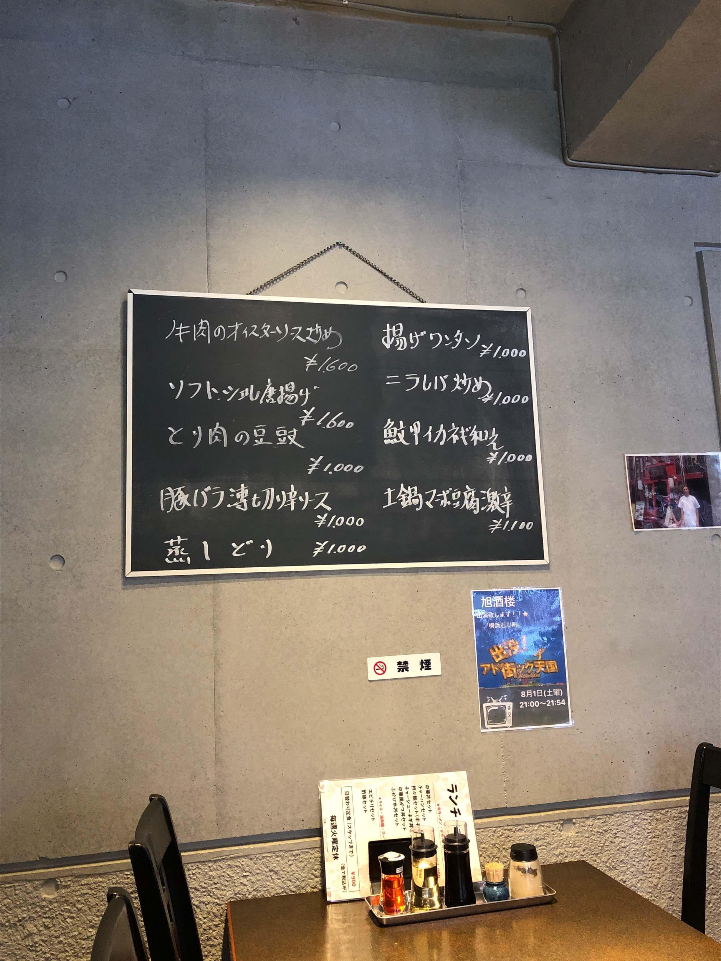 旭酒楼 メニュー 2020.07.08