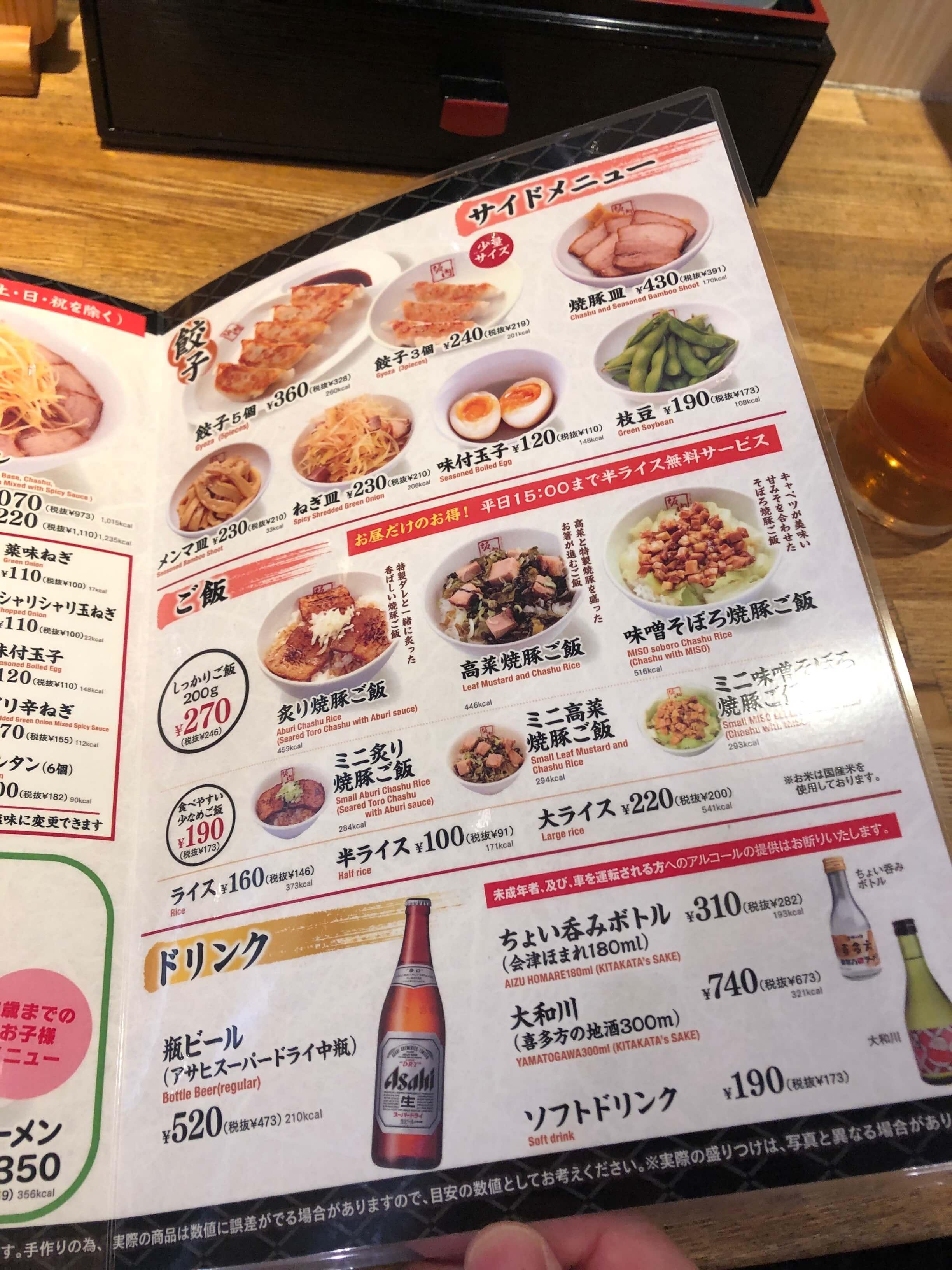 喜多方ラーメン 坂内 メニュー 2020.02.06