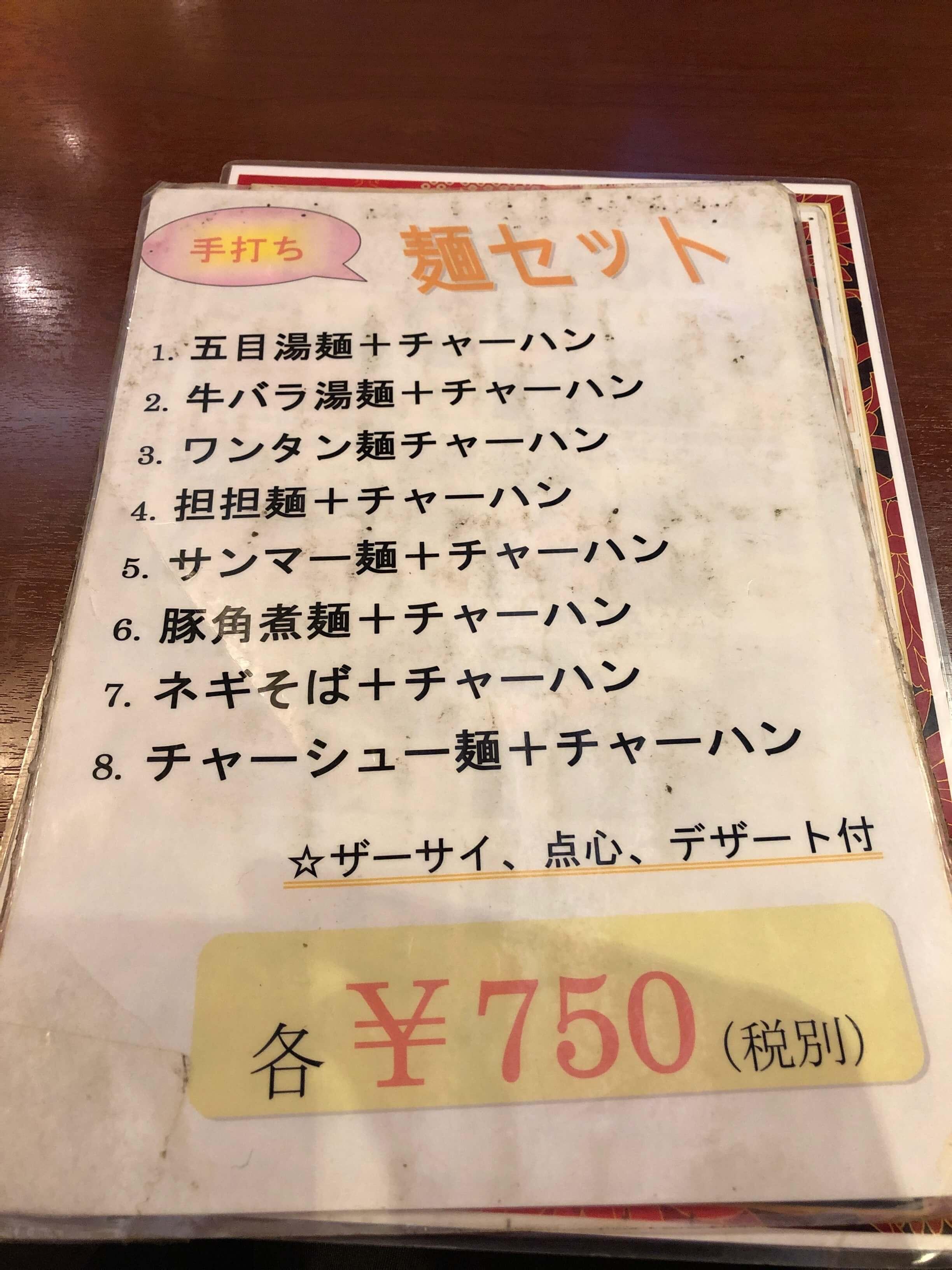 珍膳美 メニュー 2019.08.04