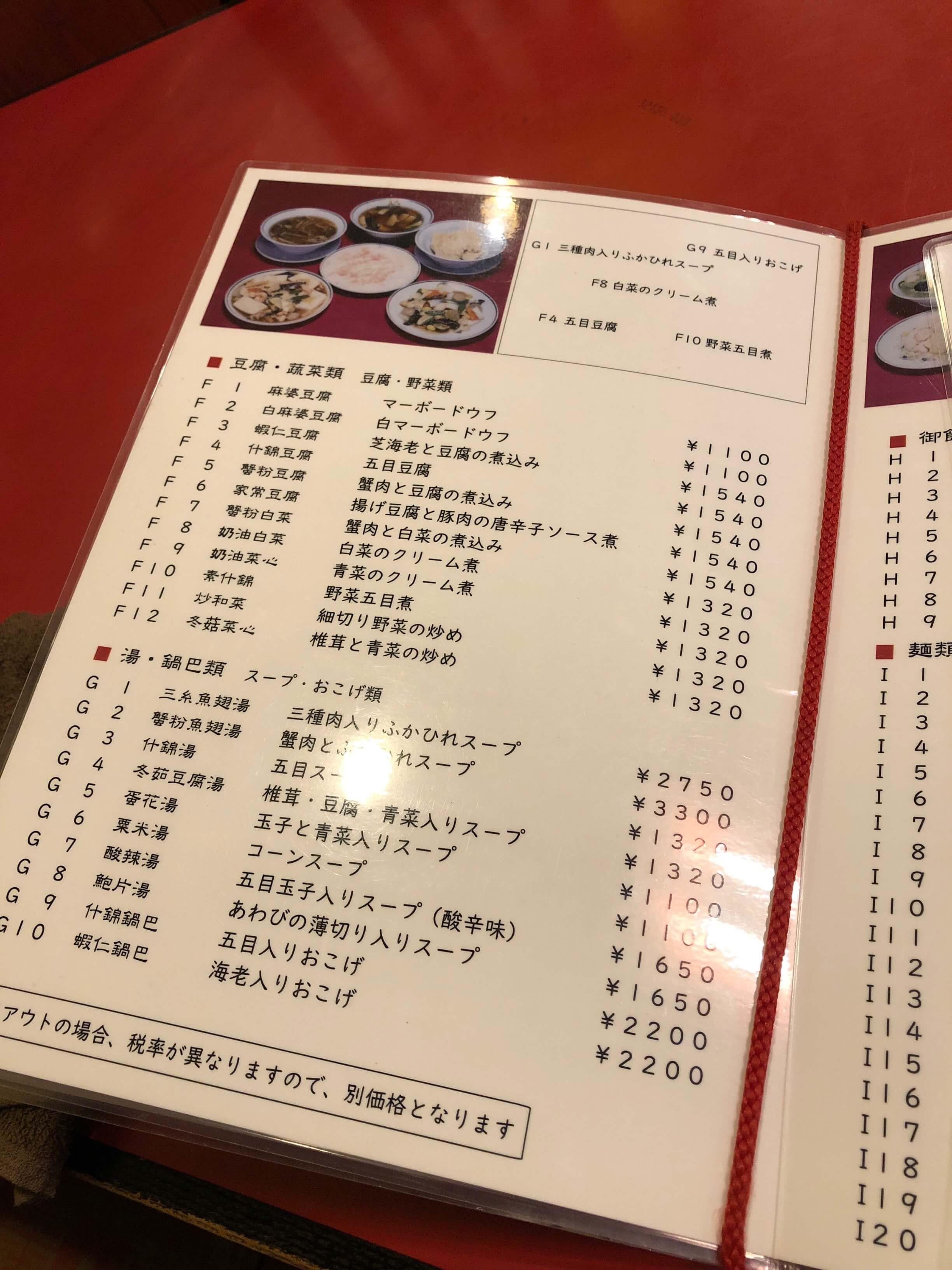 大三元酒家 メニュー 2020.05.28