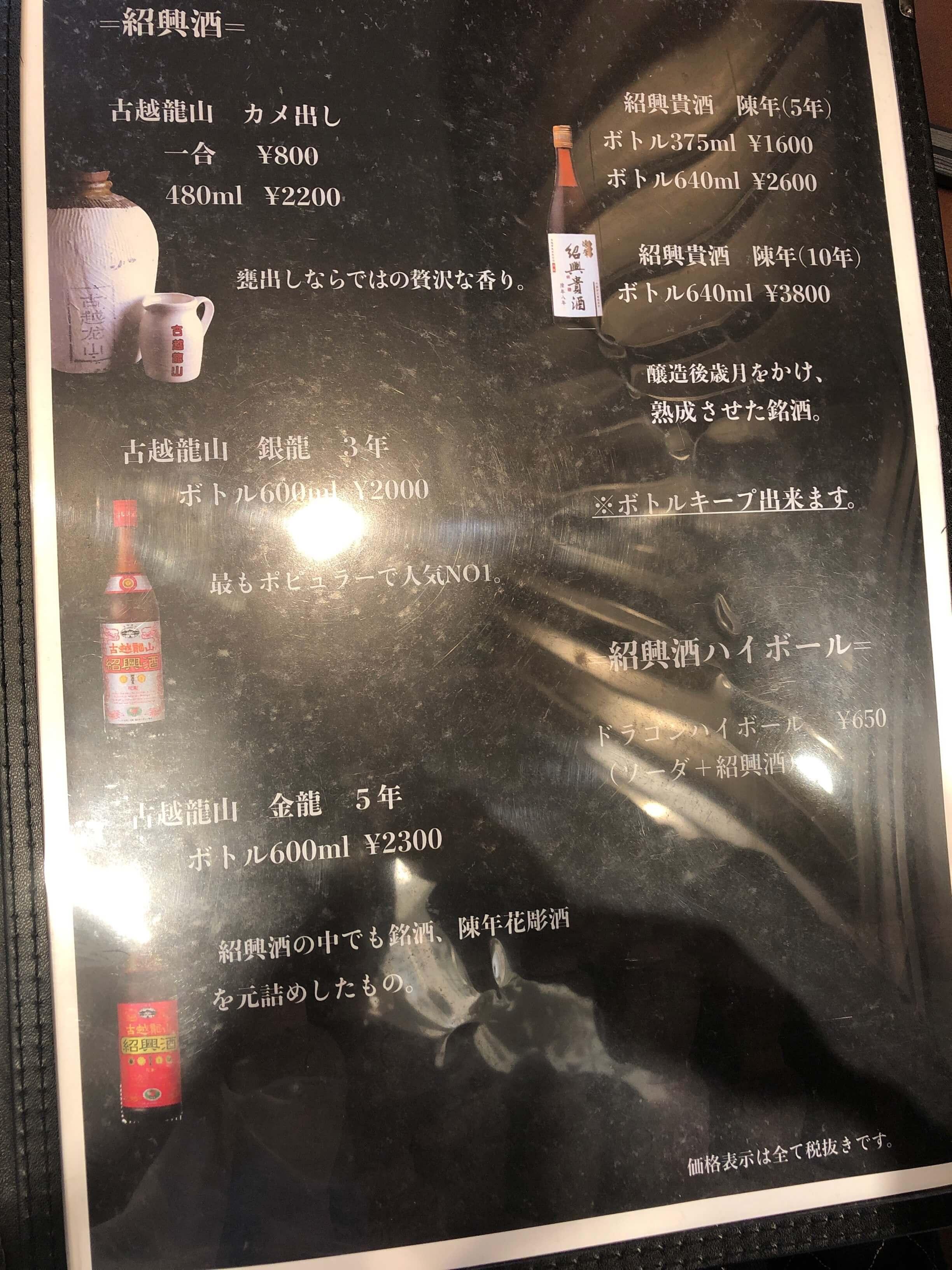 大新園 メニュー 2019.06.23