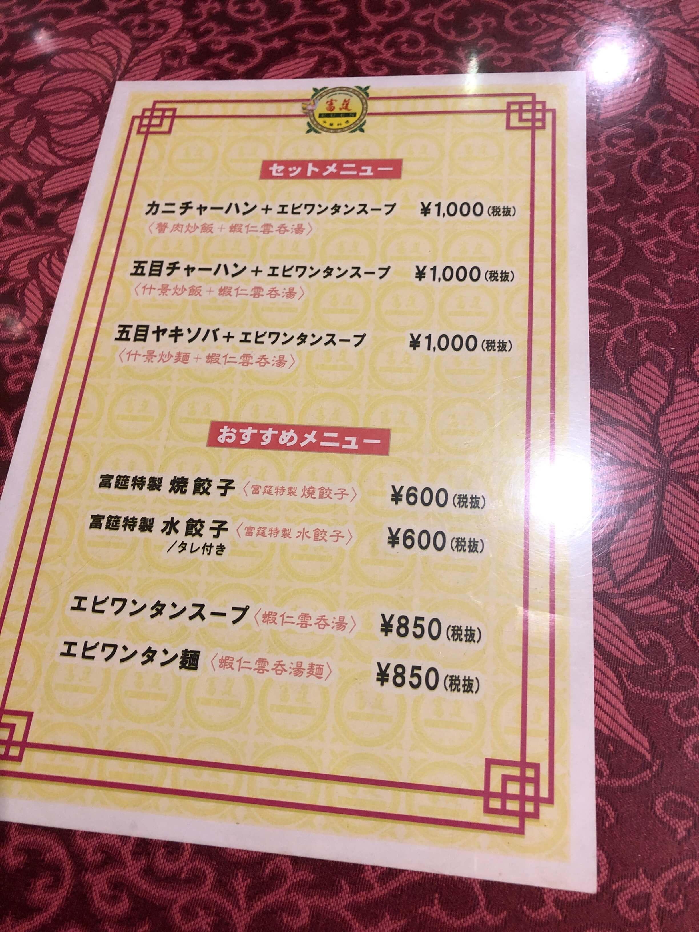 富筵 メニュー 2019.07.27