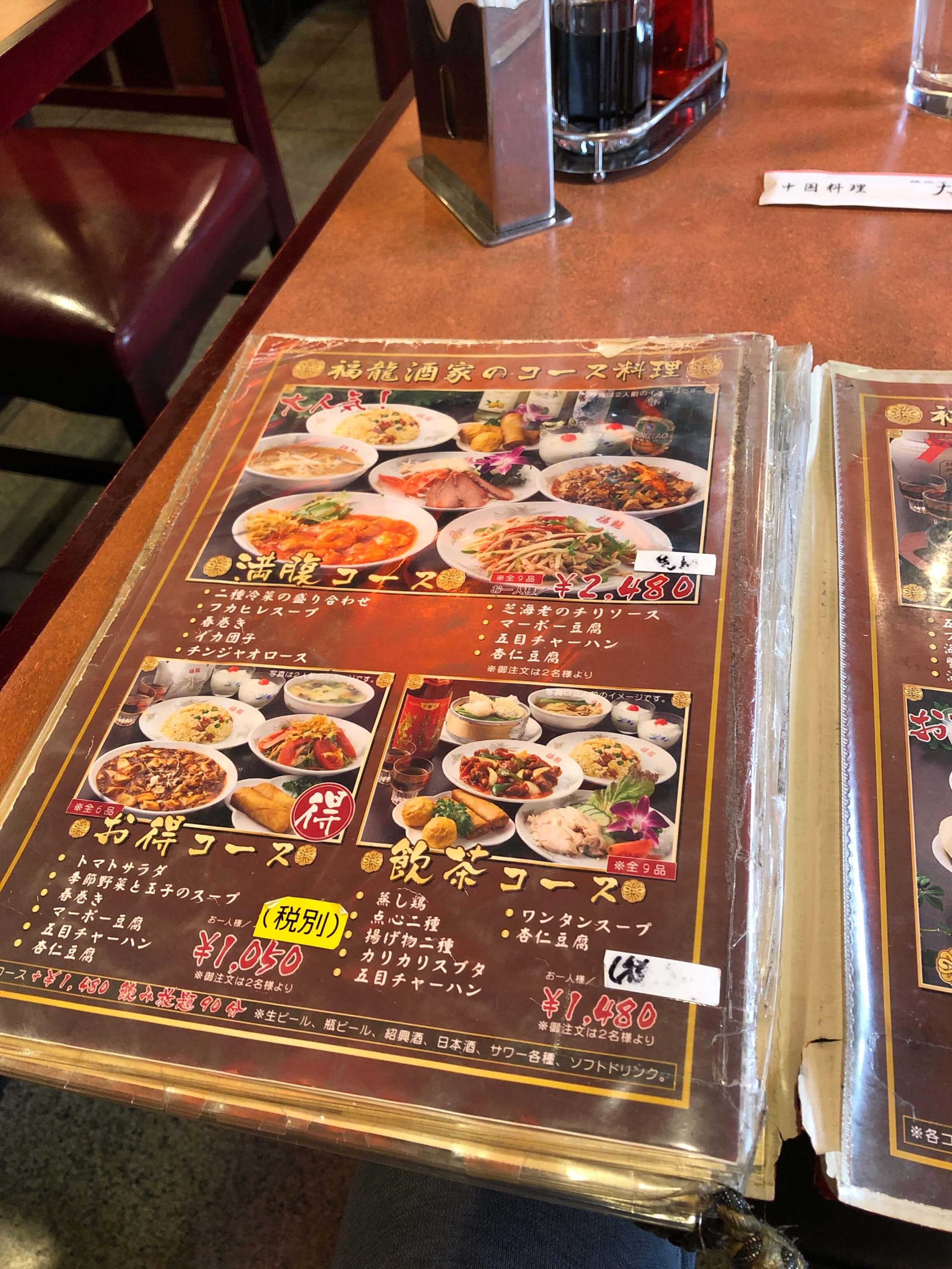 福龍酒家 メニュー 2020.03.19