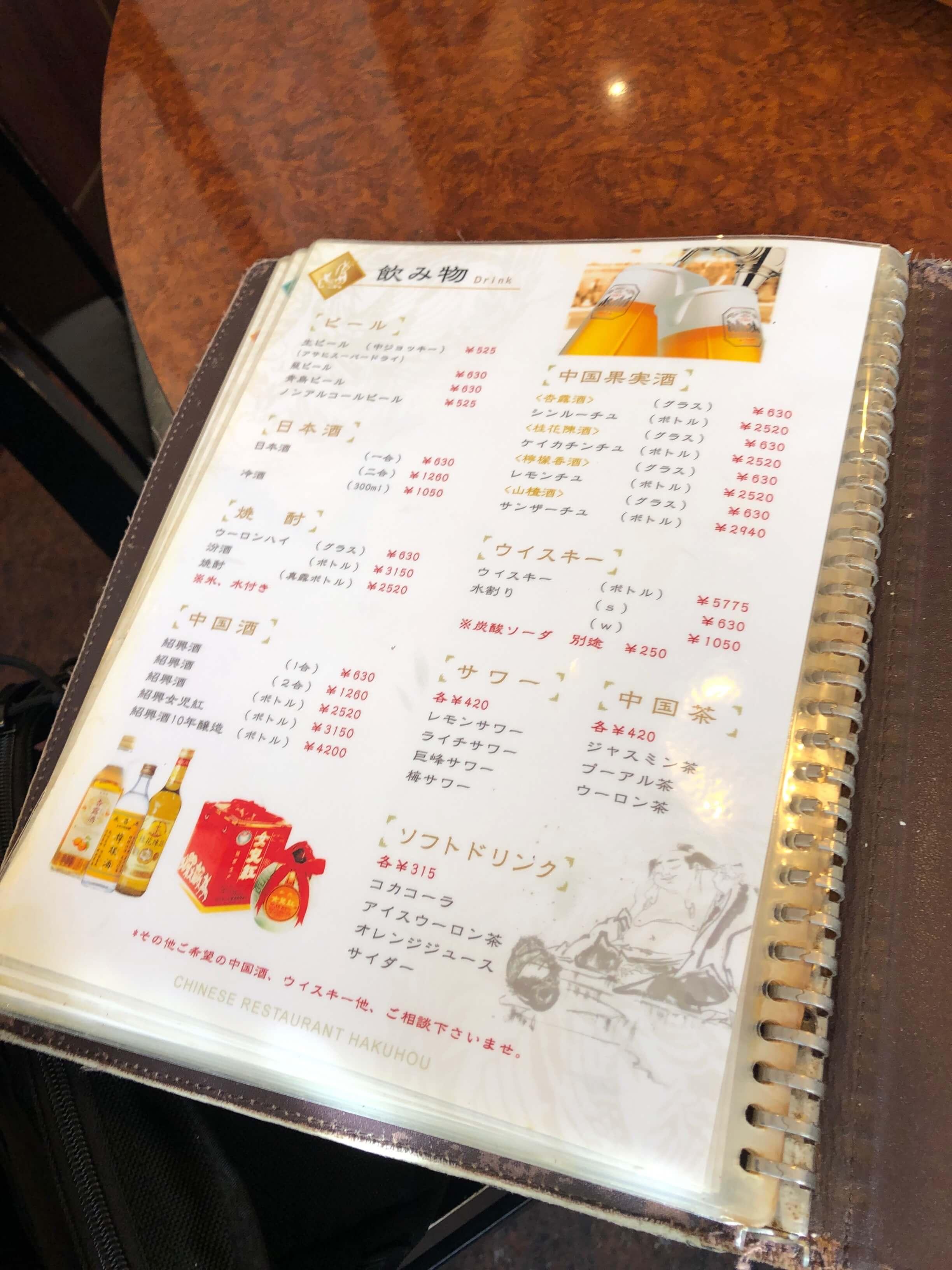白鳳 メニュー 2019.11.20