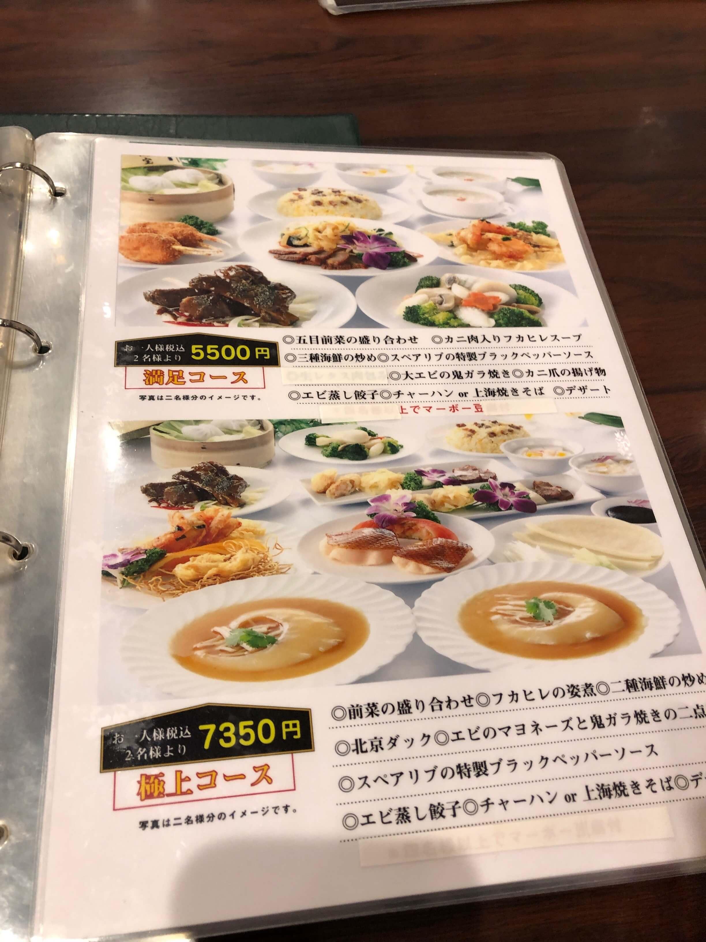 保昌 メニュー 2020.03.18