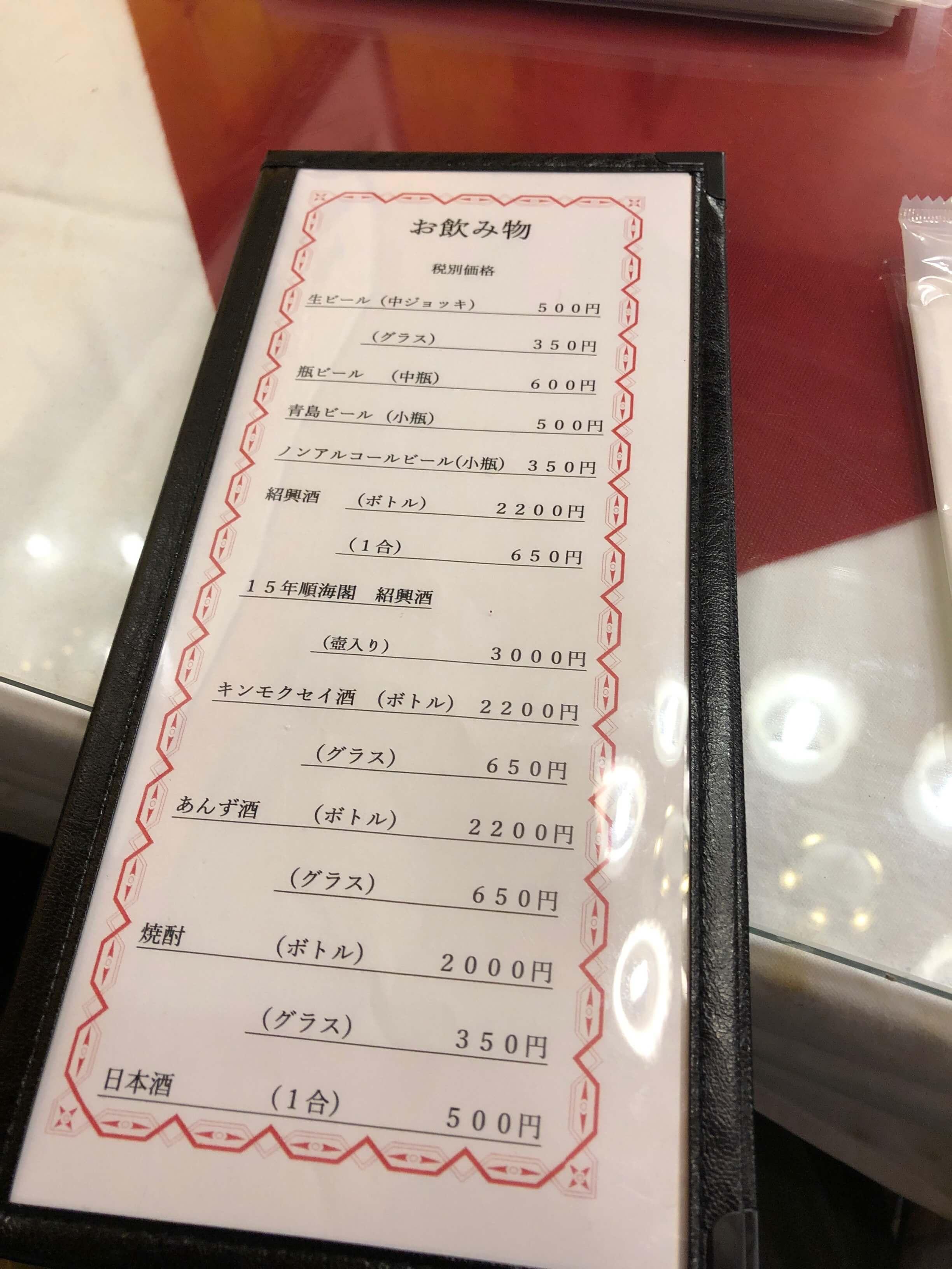 順海閣 メニュー 2020.04.08