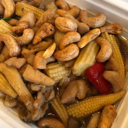 皇朝 鶏肉とカシューナッツ炒め