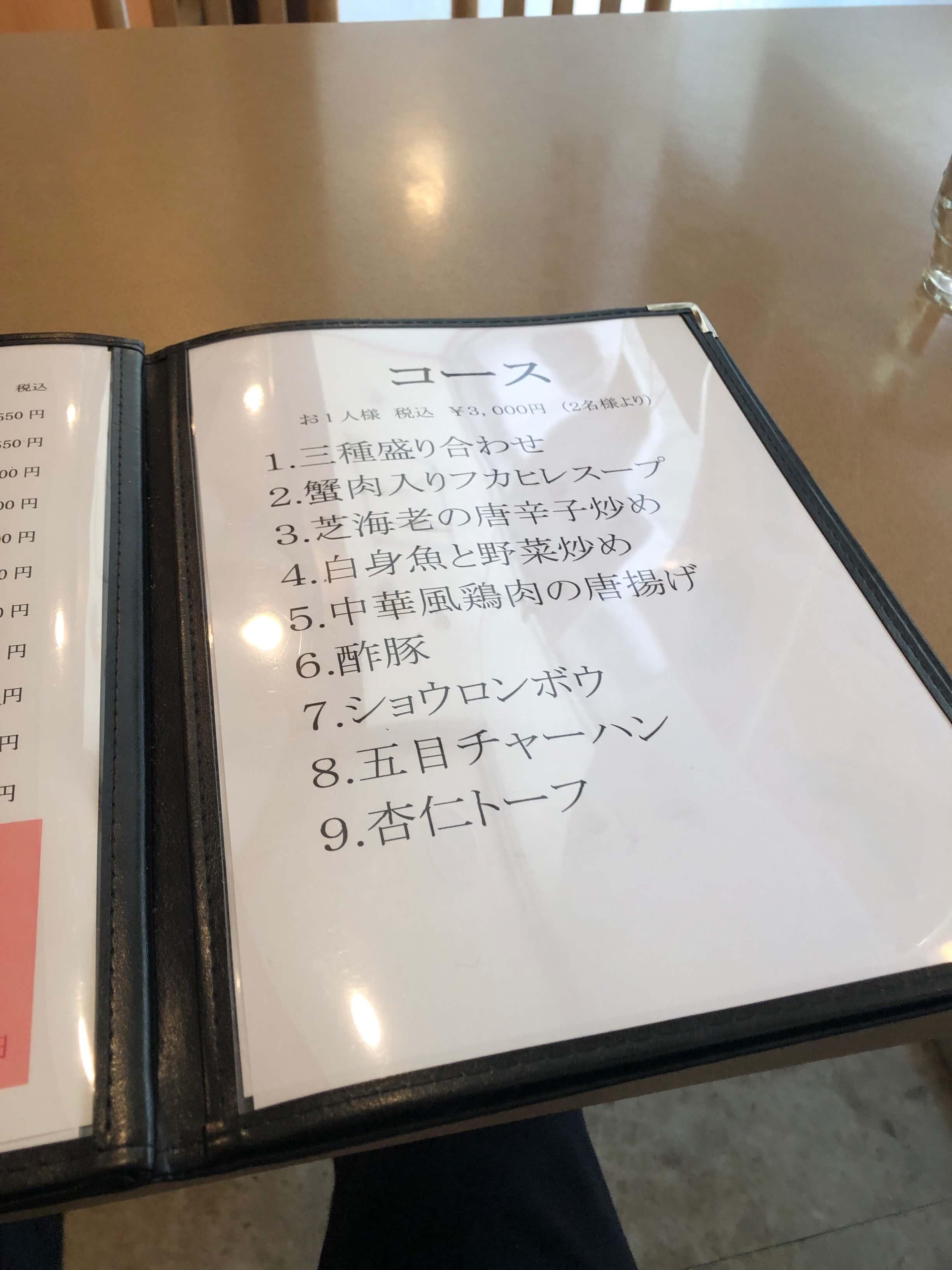 興源 メニュー 2020.02.15