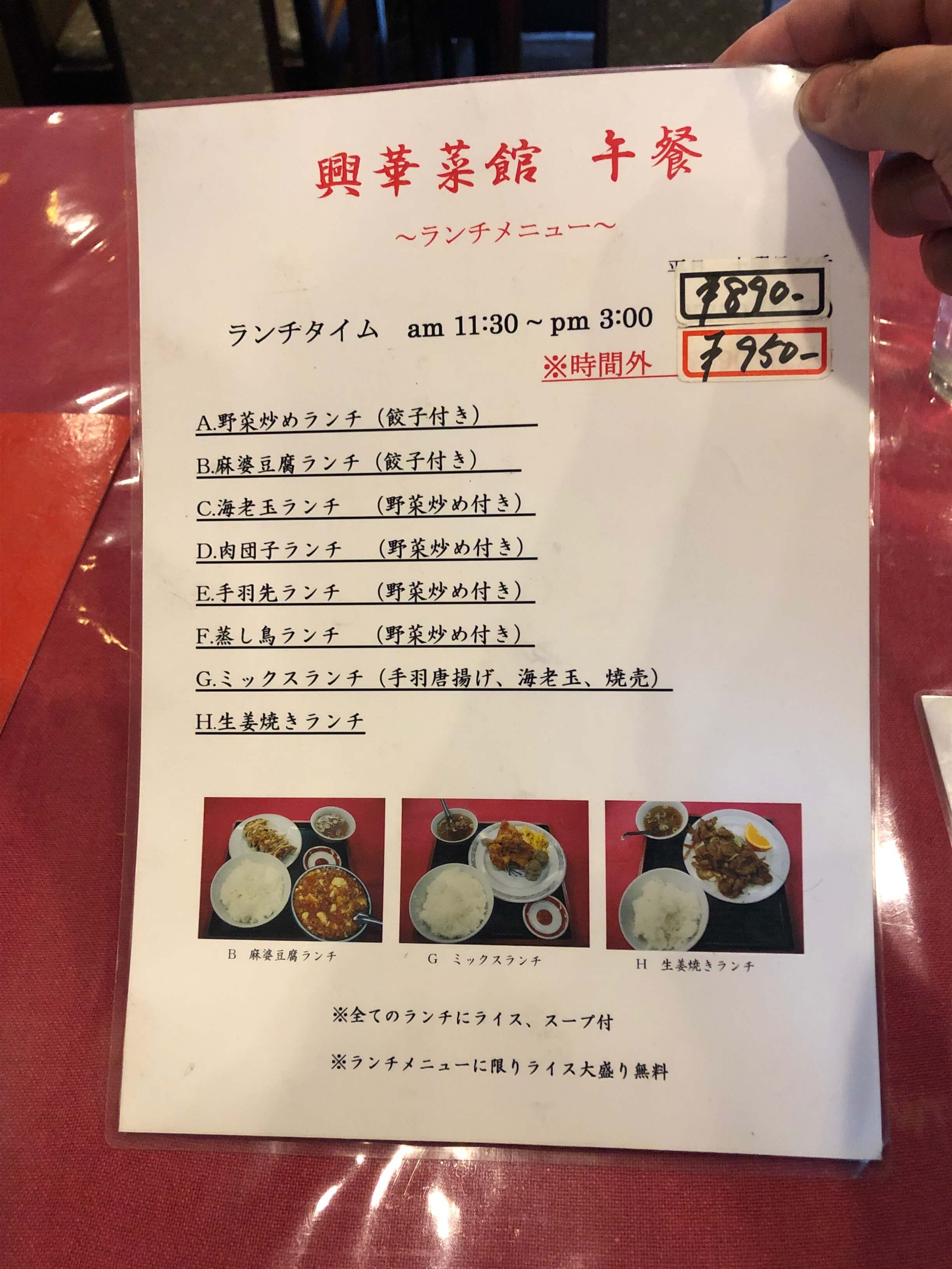 興華菜館 メニュー 2020.06.01