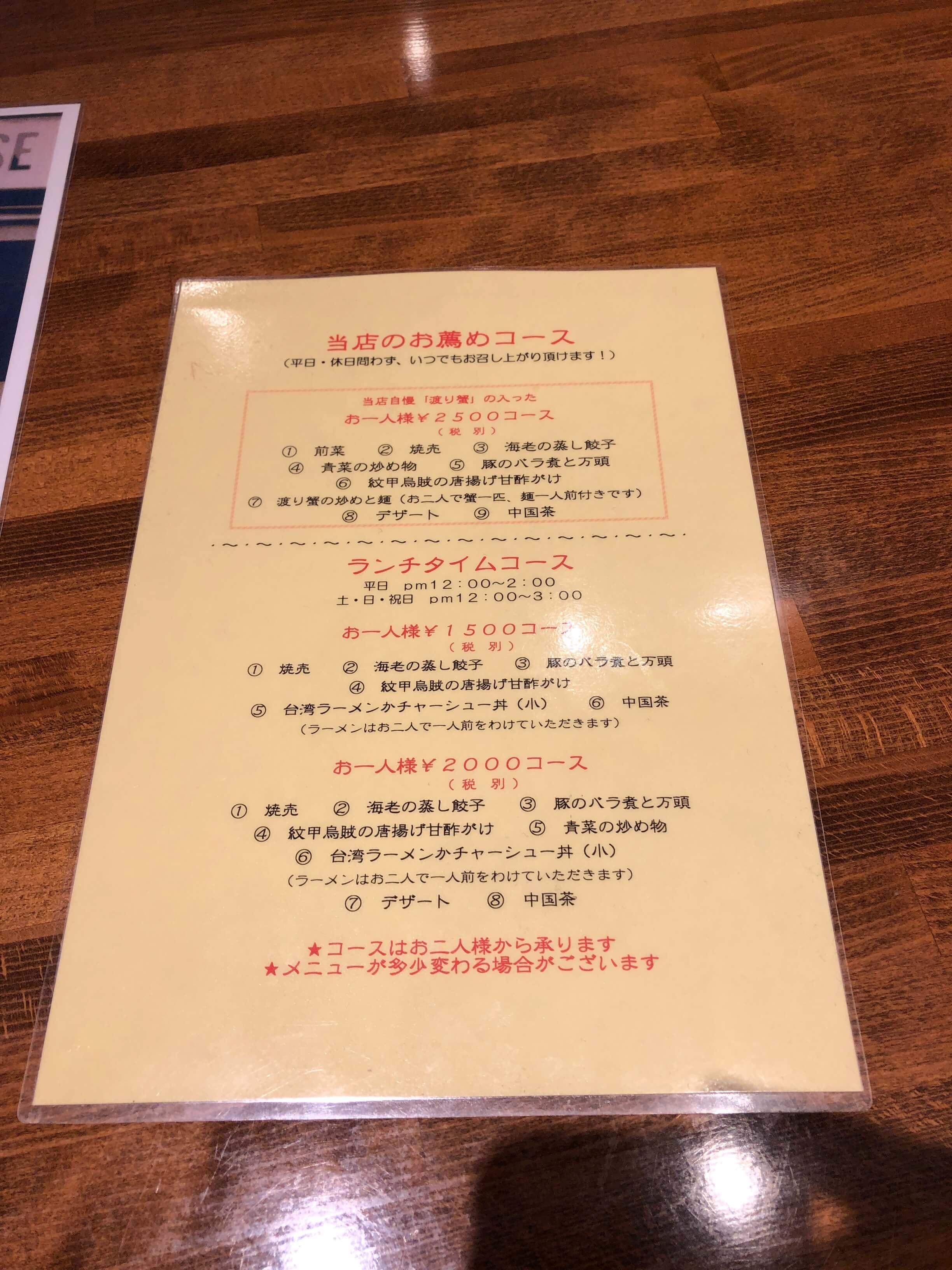 興昌 メニュー 2020.04.07