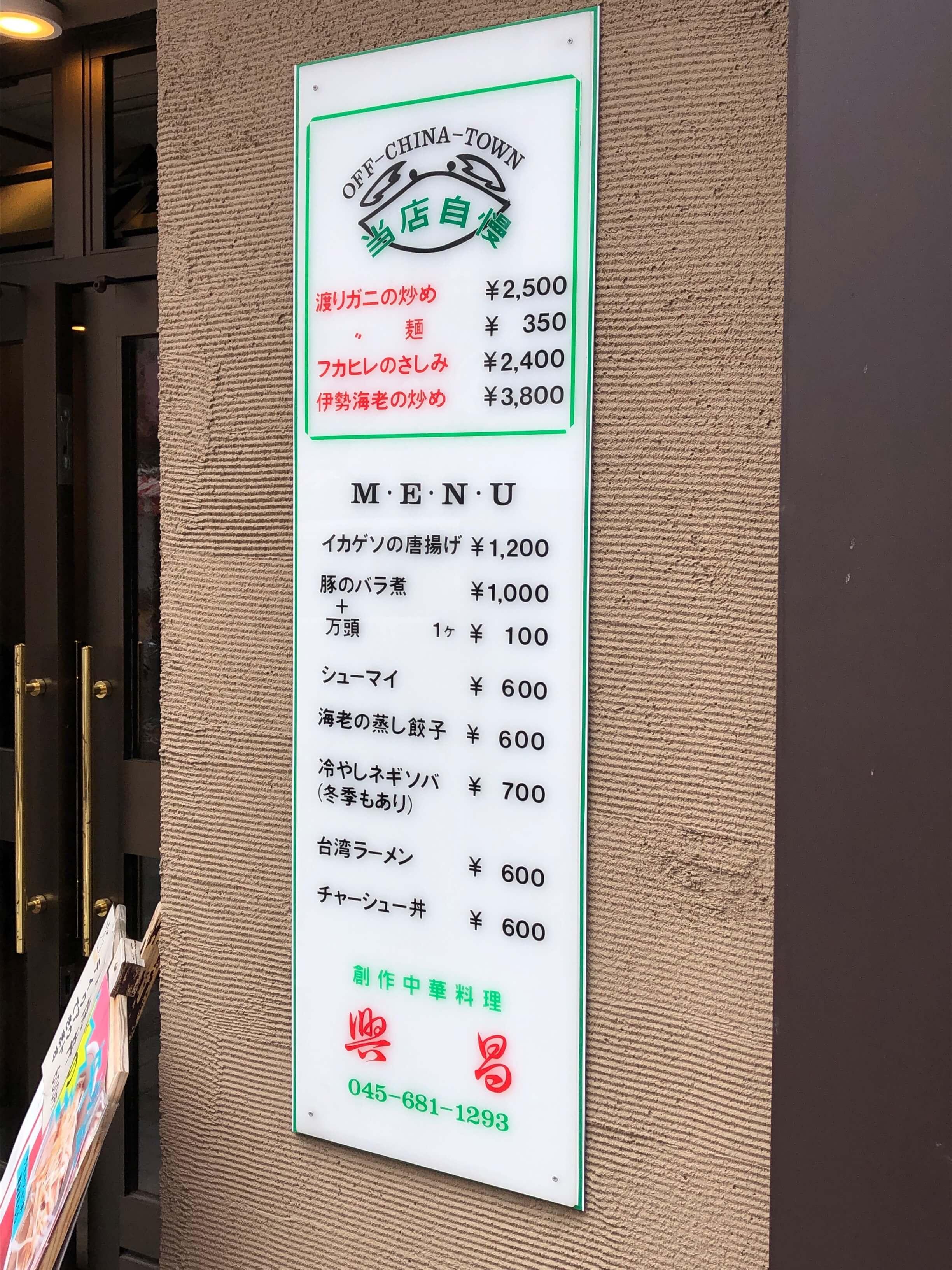 興昌 メニュー 2020.07.07