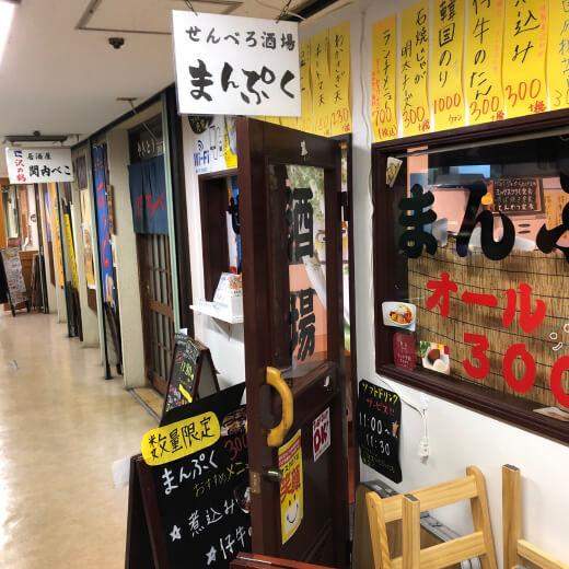 関内駅前第一ビル まんぷく 外観