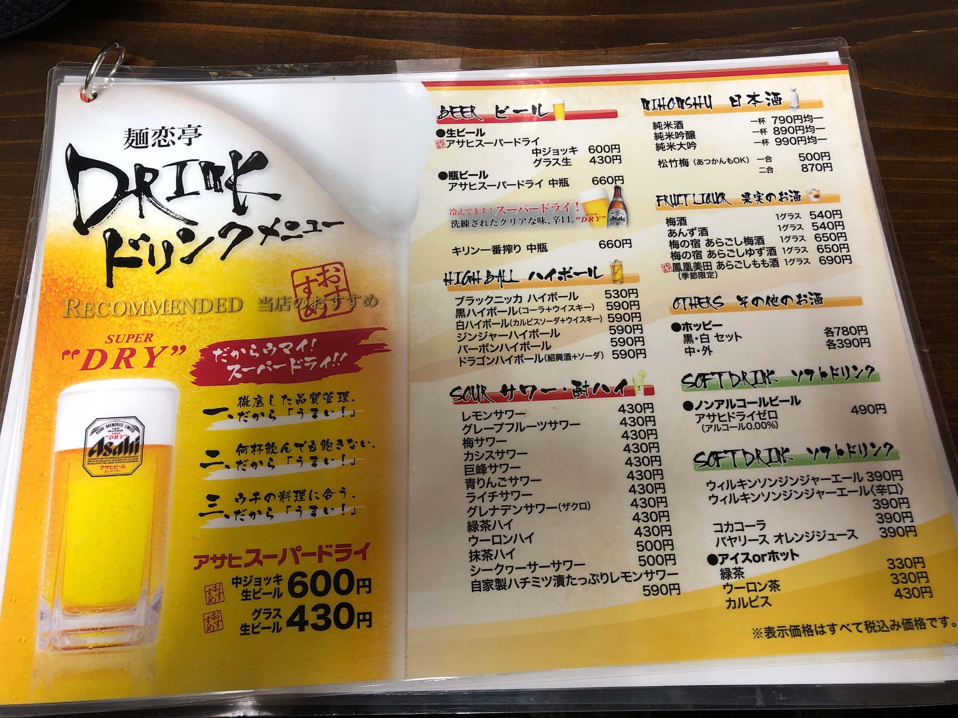 麺恋亭 メニュー 2020.02.24