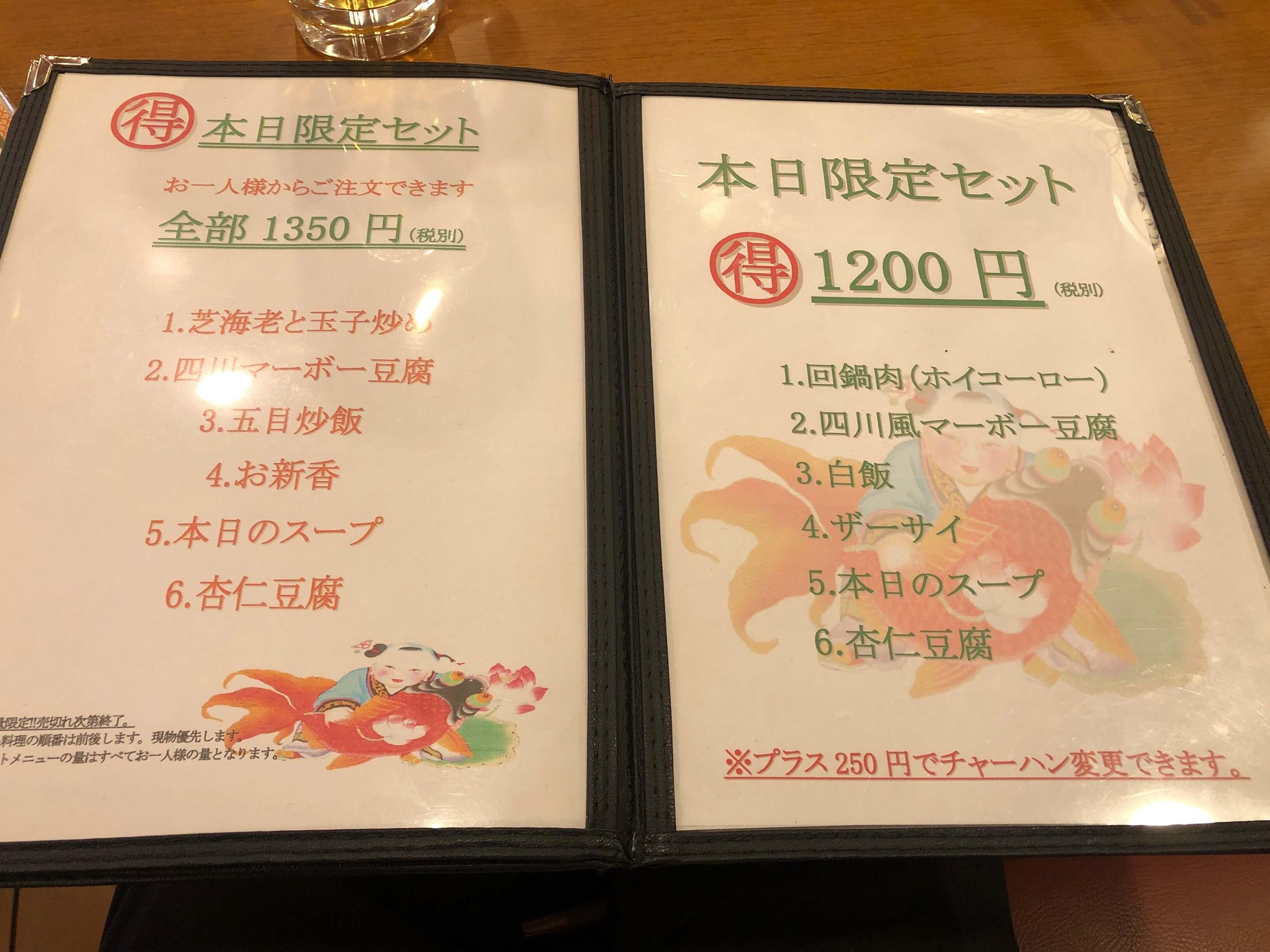蓮香園 メニュー 2020.06.17