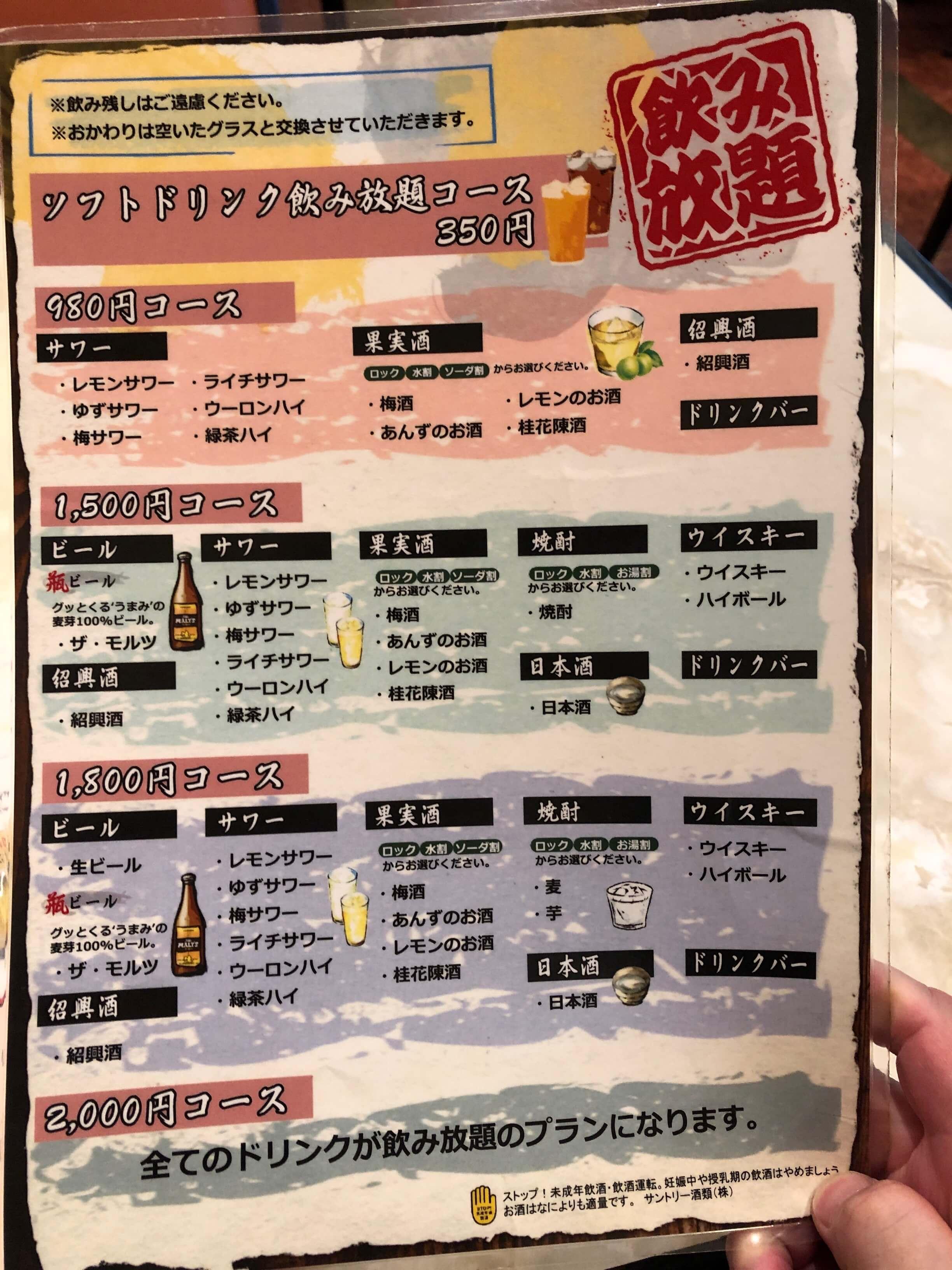 龍興飯店 メニュー 2020.07.01