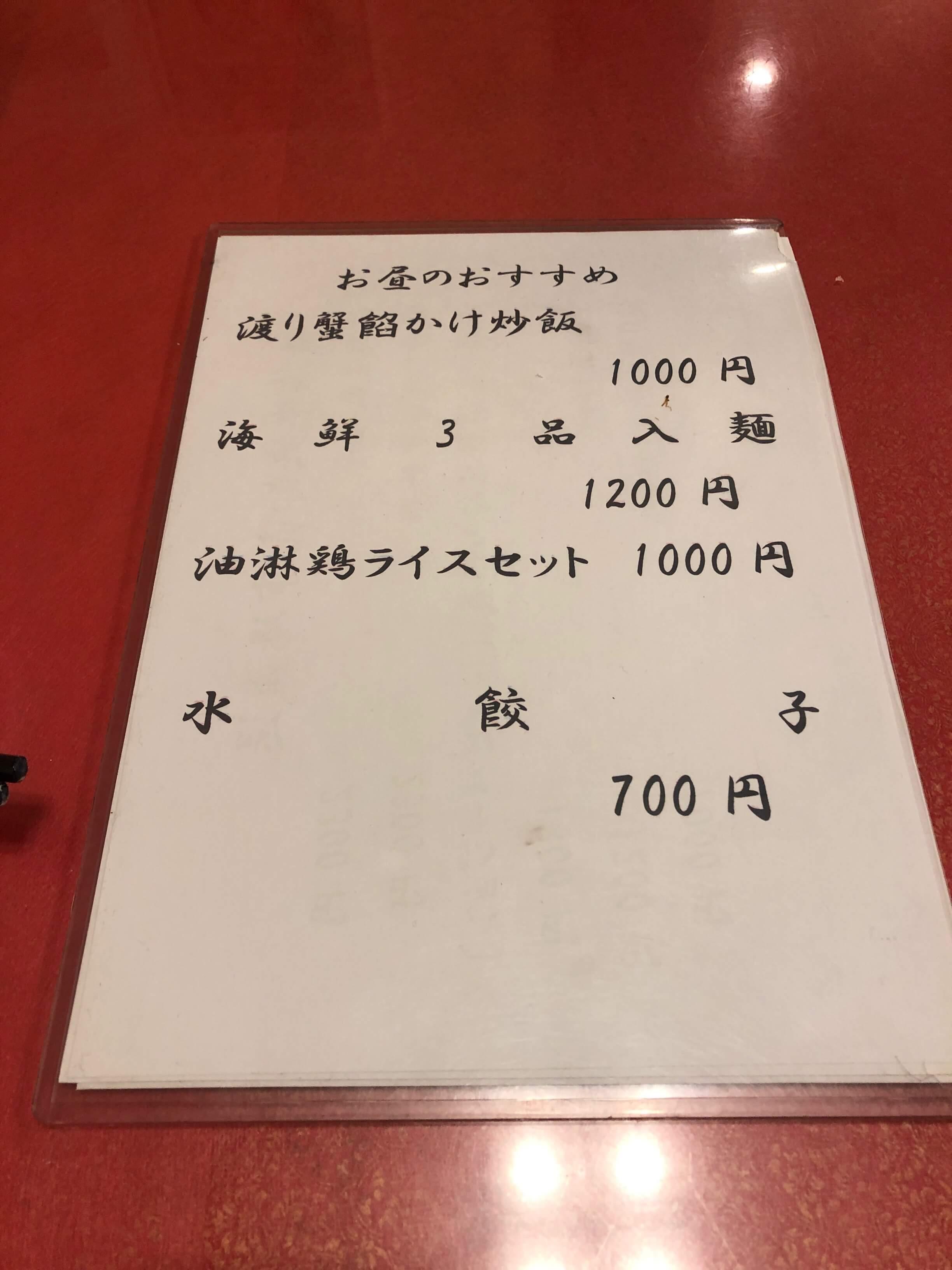 龍鳳酒家 メニュー 2019.10.03