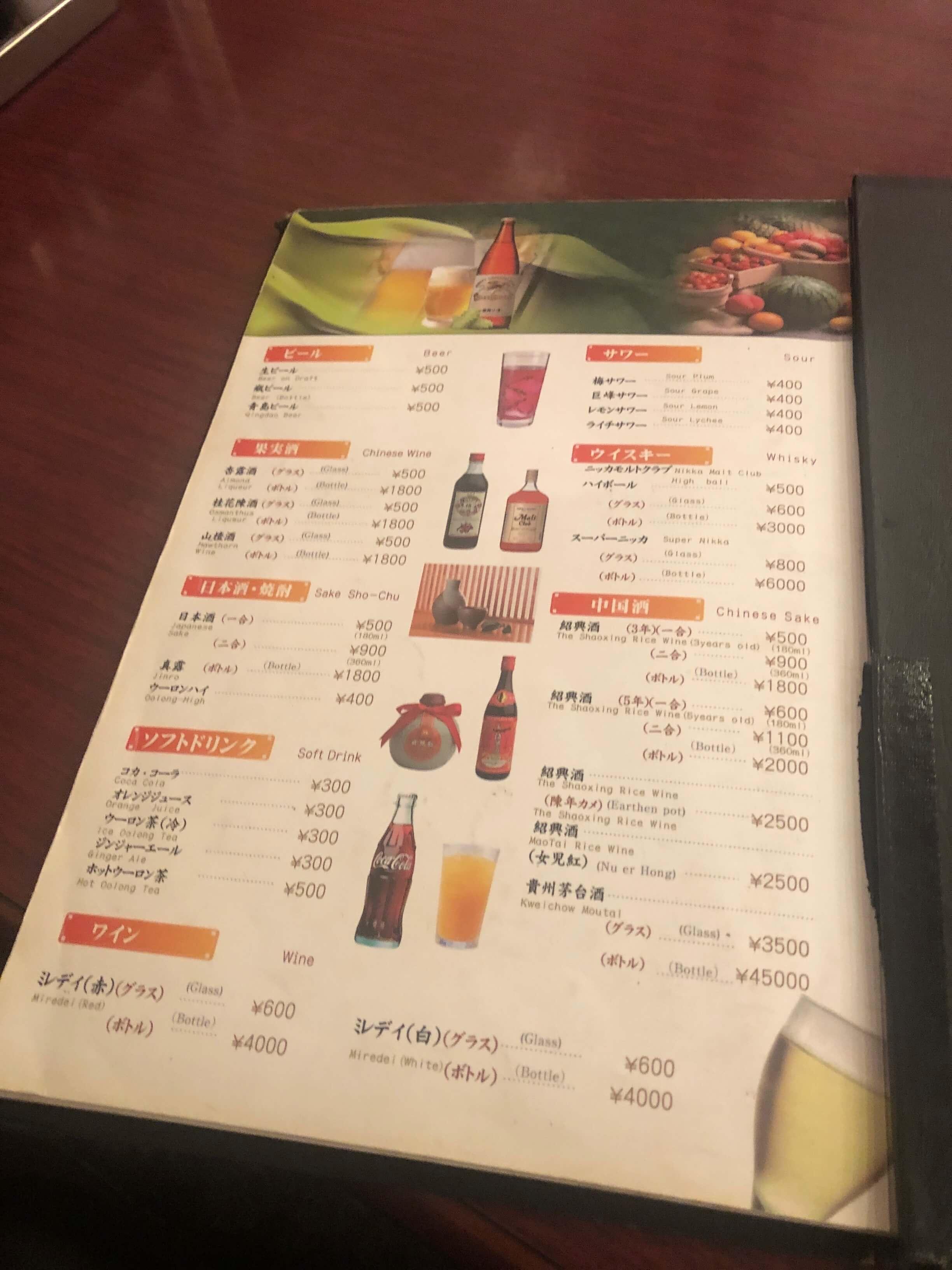 龍城飯店 メニュー 2020.04.03