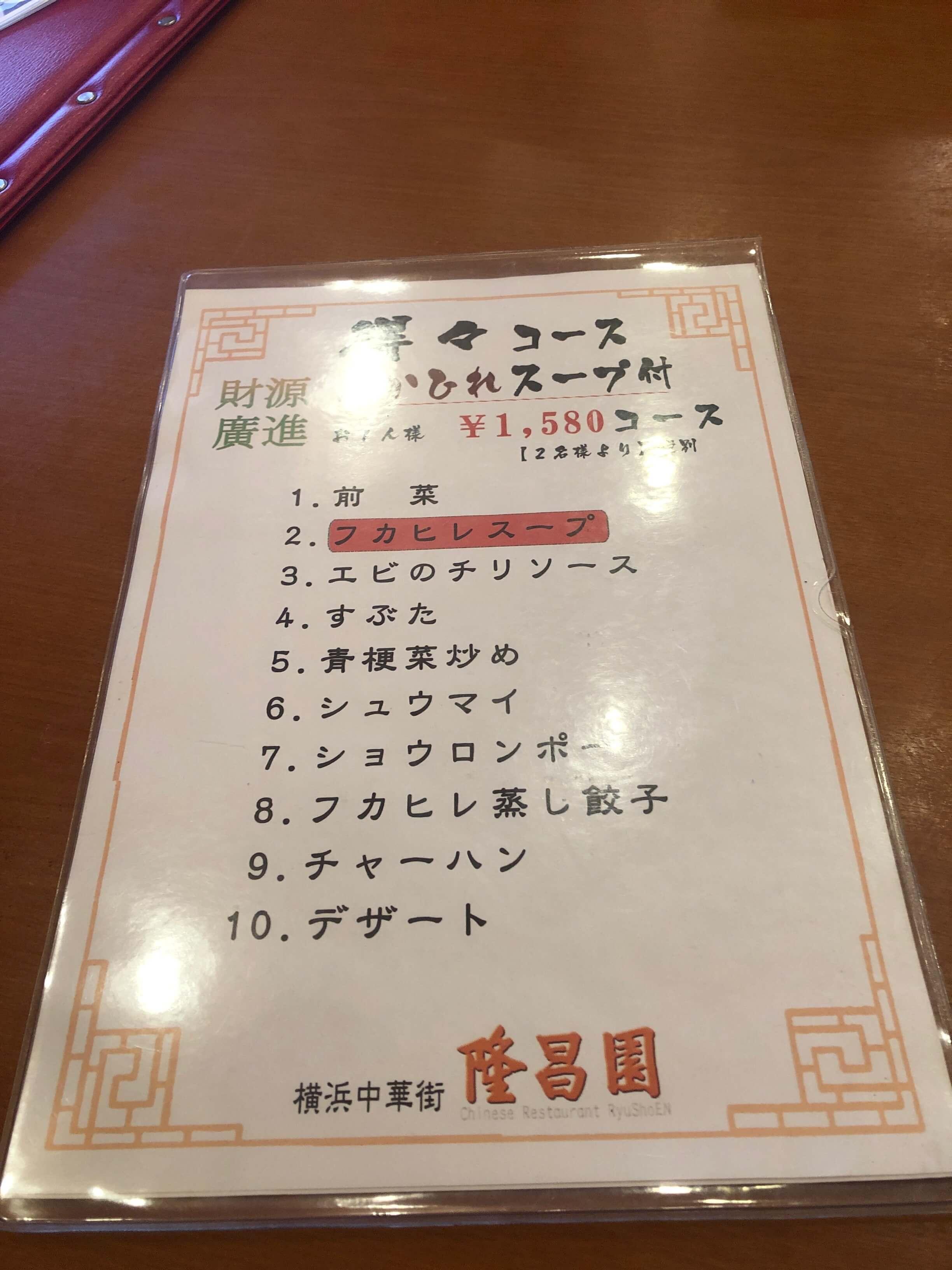 隆昌園 メニュー 2020.03.25