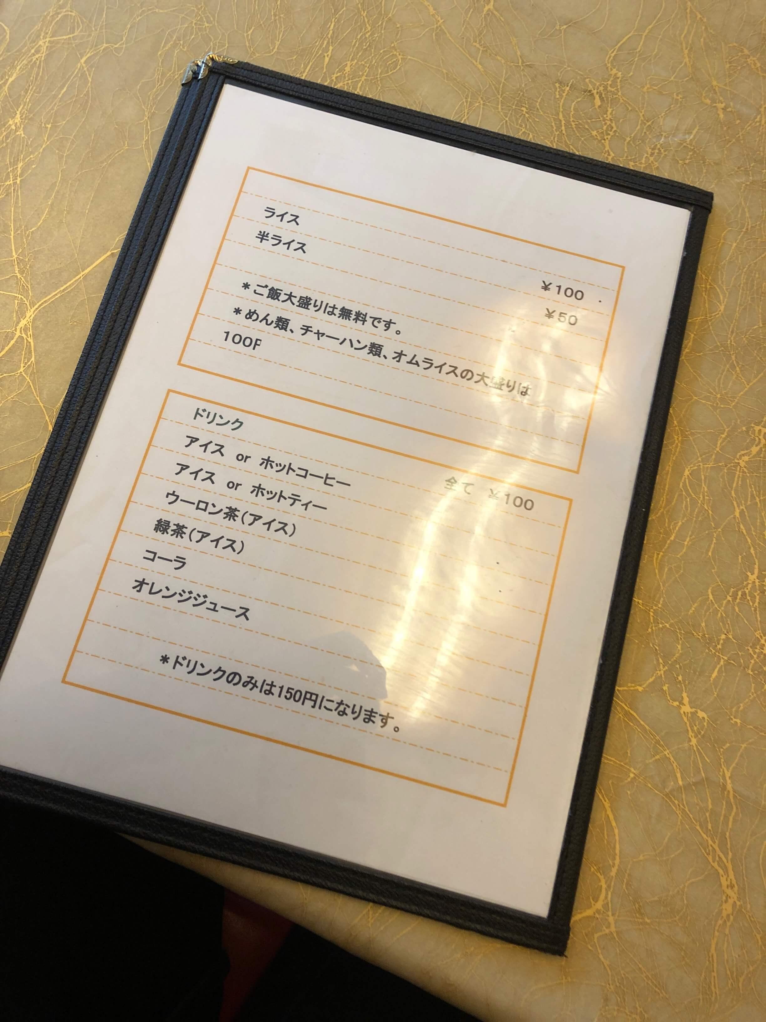 菜宴 メニュー 2020.03.31