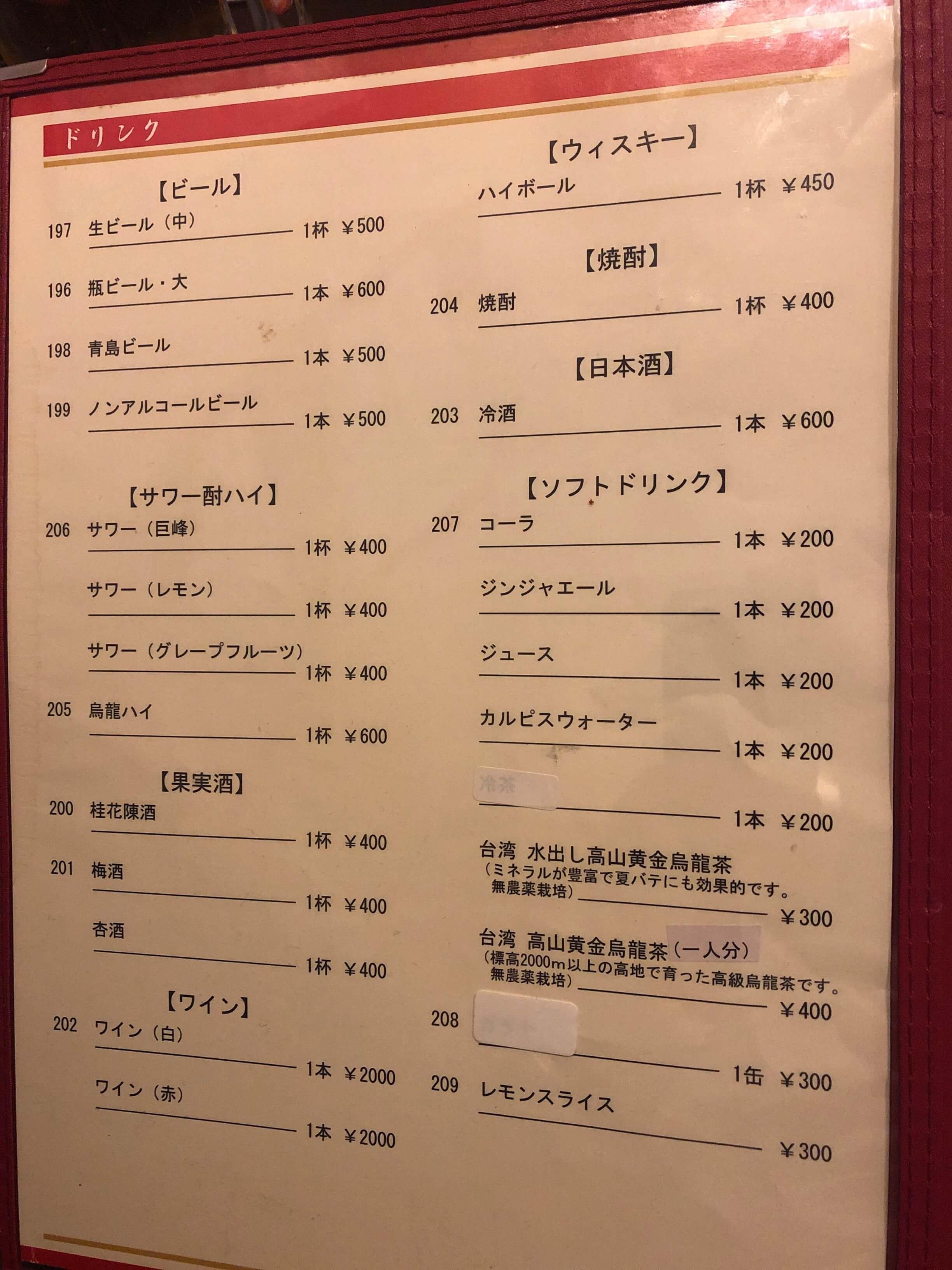 山東2号店 メニュー 2019.05.21